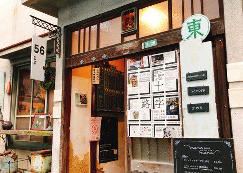 ゴロカフェバー(56cafe/bar)尾道の古アパートに隠れカフェ