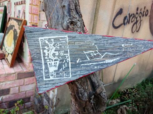 尾道 ゴロカフェバー(56cafe/bar)への看板