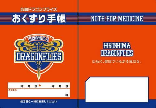 広島ドラゴンフライズ おくすり手帳