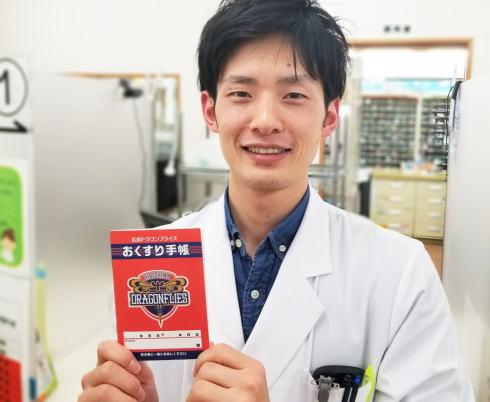 ドラゴンフライズ岡崎は現役薬剤師!おくすり手帳PR
