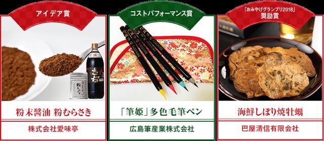 カラー筆ペン「筆姫」や粉末醤油「粉むらさき」等 おみやげグランプリ2018、広島から3商品ランクイン