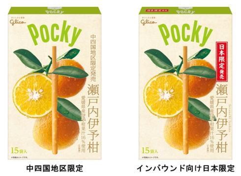瀬戸内伊予柑ポッキー、爽やかパッケージで中四国限定発売