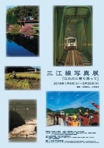 三江線写真展、三良坂平和美術館で3月25日まで