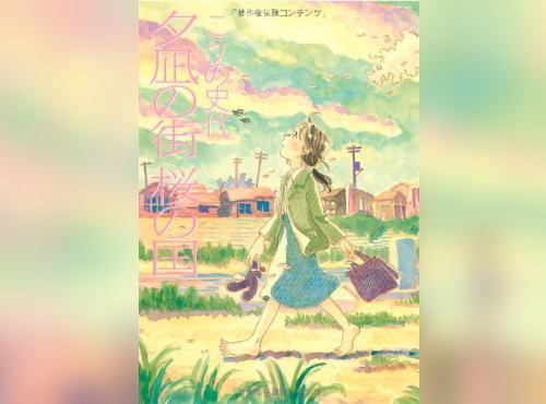 夕凪の街 桜の国 2018、ドラマ化決定!広島・東京が舞台