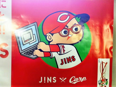 カープ坊や JINS