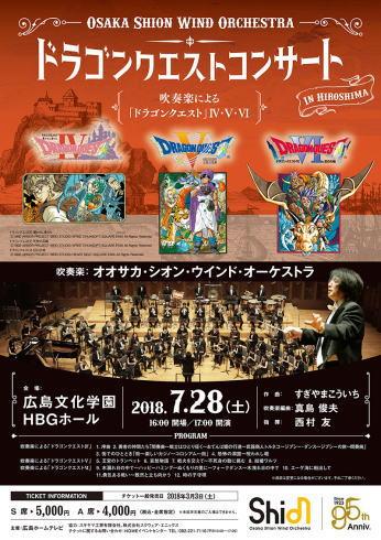 人気のドラクエをオーケストラで!広島でドラゴンクエストコンサート開催
