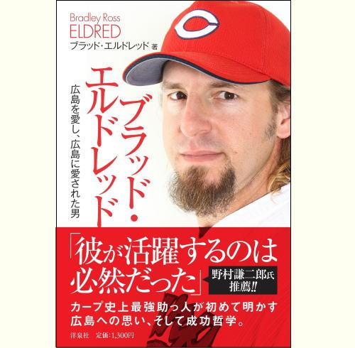 エルドレッドの著書が発売、カープ史上最強助っ人が広島愛と成功法則綴る