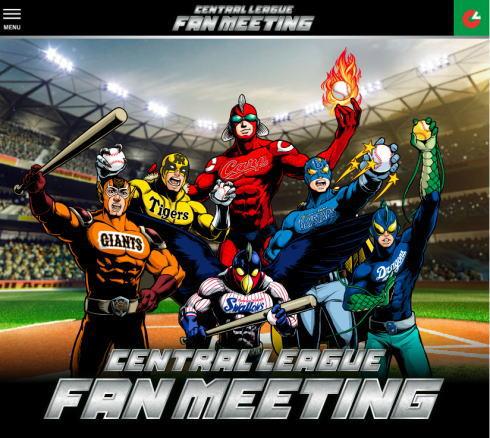 セリーグファンミーティング2018、緒方監督・中村奨成登場!スタジアムグルメも