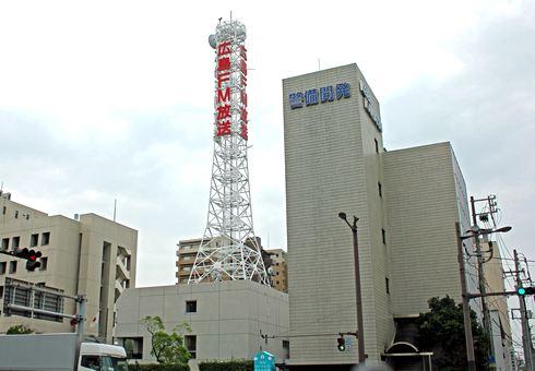 広島FM(広島エフエム放送)