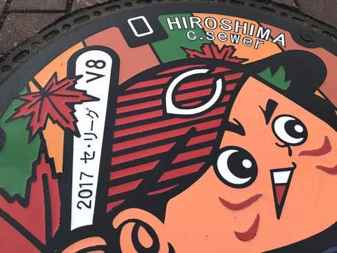 広島カープ V8優勝記念マンホール
