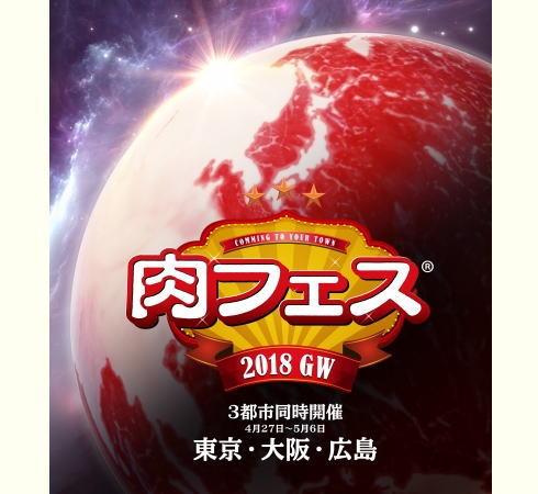 肉フェス2018、東京・大阪・広島 3都市同時開催