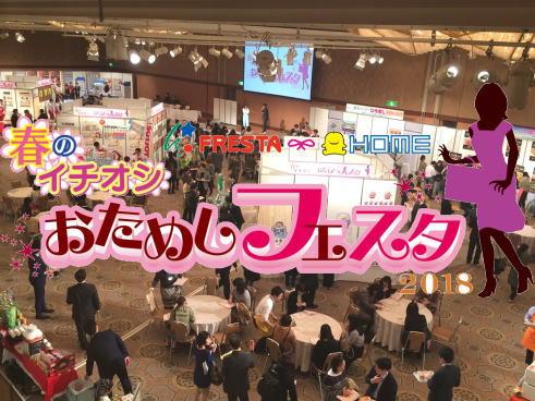 オトナ女子限定!おためしフェスタ2018、広島で20社製品 試食・体験会