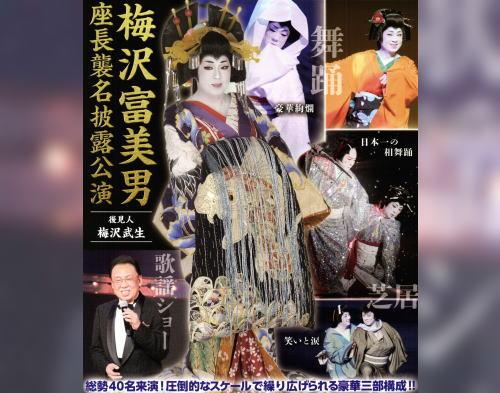 ブレイク中の梅沢富美男、広島県呉市で「座長襲名披露公演」