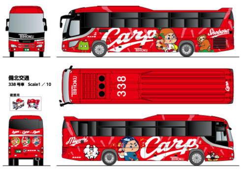 カープラッピングバス、県北部と広島市内結ぶ真っ赤なボディ