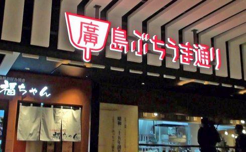 エキエ ダイニング、広島駅北口1Fにekieのグルメエリアがオープン