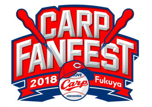 福屋 カープファンフェスト2018ロゴ画像