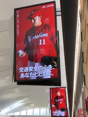 広島駅のデジタルサイネージ、カープ福井投手