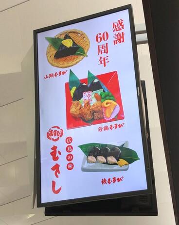 むすびのむさし、広島駅のデジタルサイネージ