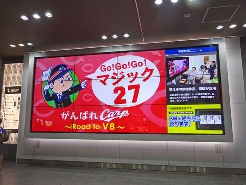 広島駅がデジタル広告化、大きなモニターが