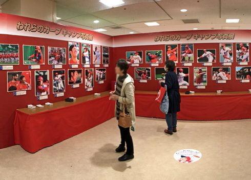 カープV特報の展示や、選手の写真展