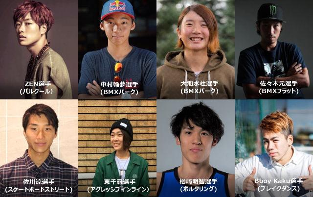 FISE Hiroshima 2018 出場日本人選手
