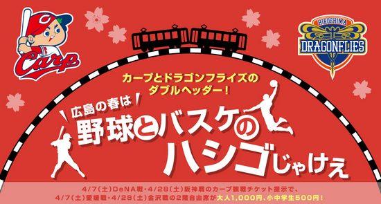 カープとドラゴンフライズがハシゴ観戦企画!広島の野球とバスケをWで楽しむ