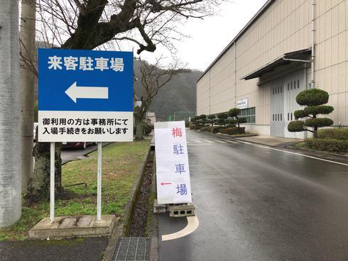 ヒロテック湯来工場、梅見学用の駐車場
