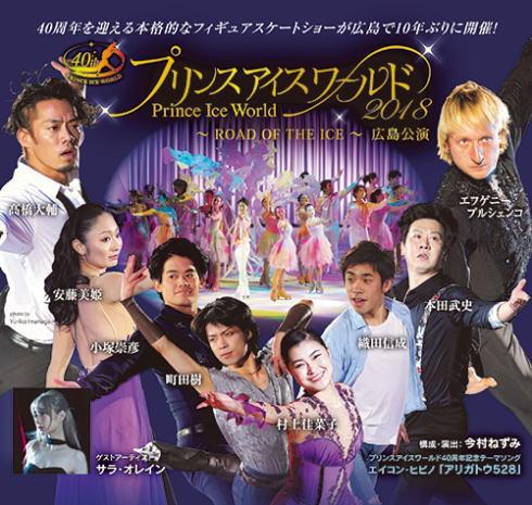 プリンスアイスワールド、広島でフィギュアスケートショー開催 高橋大輔・町田樹ほか