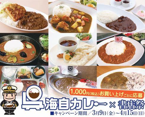 呉海自カレー×書店祭、ディナー付きホテル宿泊券もアタル!