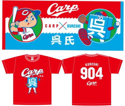 呉のキャラクター呉氏が、カープとコラボでTシャツとタオル販売