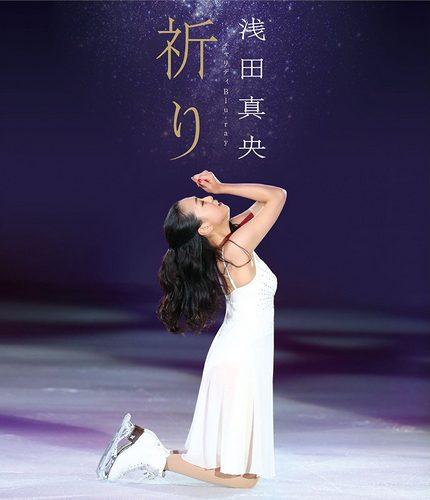 浅田真央のアイスショー、全国ツアー決定!
