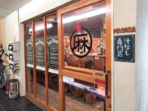 広島 汁なし担々麺 麻沙羅(マサラ)の外観
