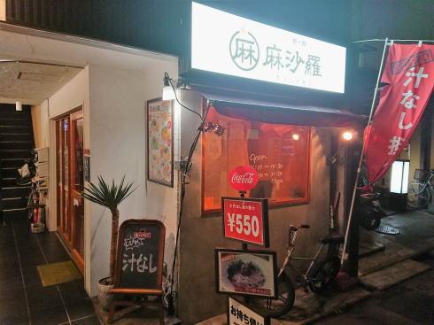 広島の汁なし担々麺専門店 麻沙羅(マサラ)外観2