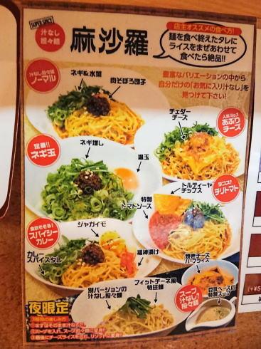 広島の汁なし担々麺専門店 麻沙羅(マサラ)メニュー