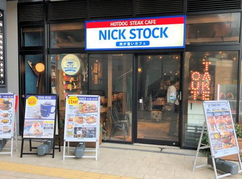 ニックストック広島駅前店 外観