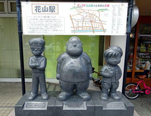 西広島駅前に、ズッコケ三人組の像