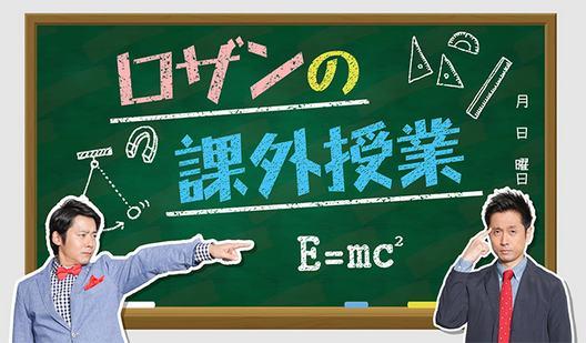 ロザンが広島で「課外授業」フロントドア新企画、ロザンに来てほしい学校・企業を募集