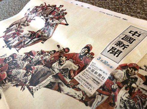 プロ野球 開幕へ!中国新聞がカープ応援紙面で飾る