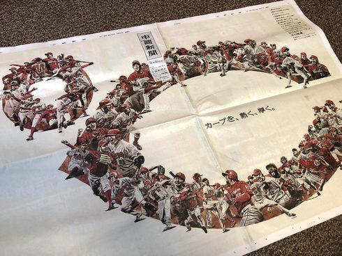 中国新聞がカープ応援紙面で飾る
