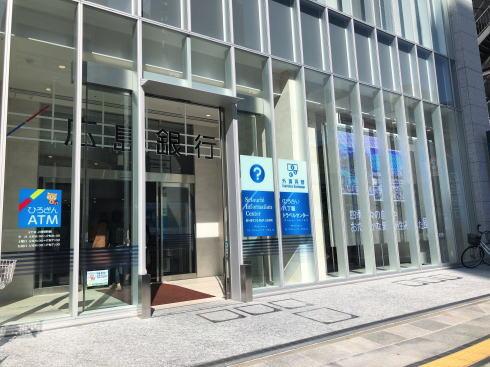 スタートラム広島 広島銀行八丁堀支店