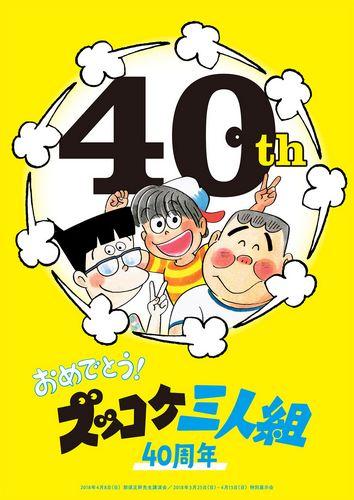 ズッコケ三人組 40周年で、広島にて特別展示会