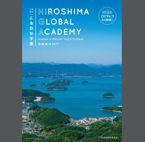 広島叡智学園が中学校説明会を開催、広島・福山・三次で