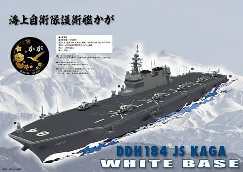 呉で活躍中「護衛艦かが」のフレーム切手が登場