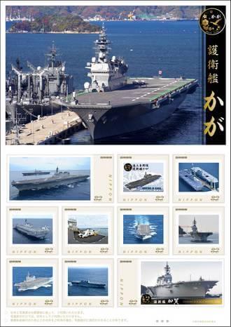 護衛艦かが オリジナル切手