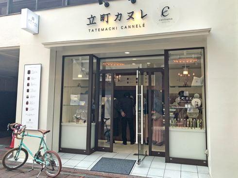 立町カヌレ、広島に行列のできるカヌレ専門店