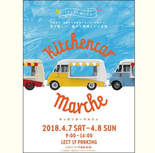 キッチンカーマルシェ、有名19店がLECT駐車場に集結!