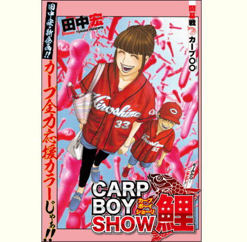 田中宏、LINEマンガでカープ題材「CARP BOY SHOW鯉」スタート