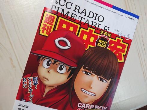 週刊 田中宏が表紙のRCCタイムテーブル