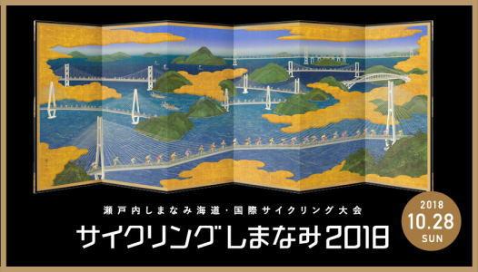 サイクリングしまなみ 2018、愛媛と広島を繋ぐ橋をわたる国際大会