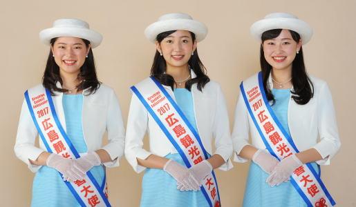 広島観光親善大使 2018を募集、テレビ・ラジオなどで観光PR